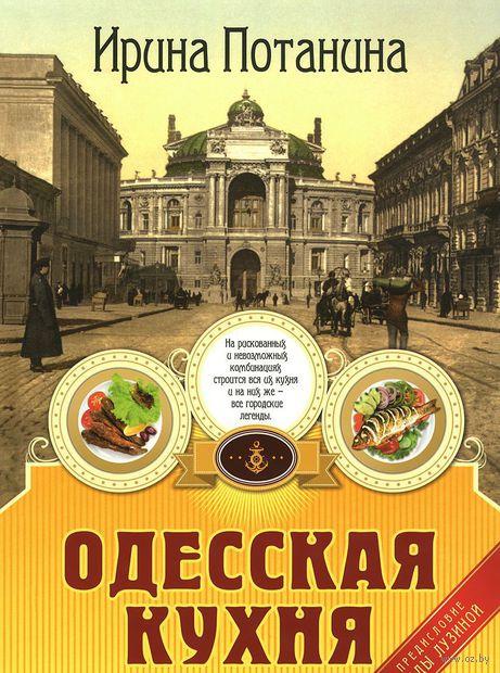 Одесская кухня. Ирина Потанина