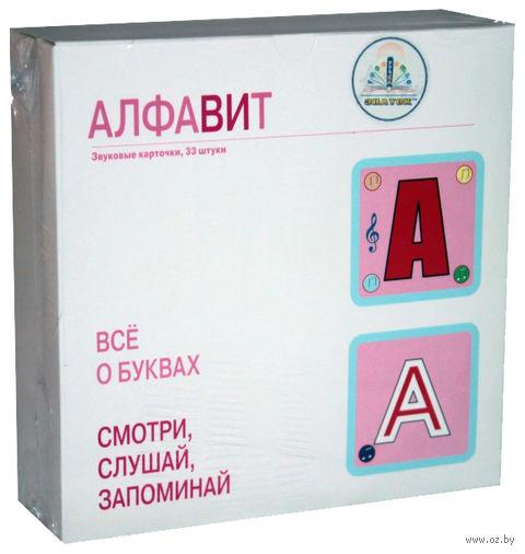 """Наборы карточек для говорящей ручки """"Алфавит"""", """"Собери букву"""""""