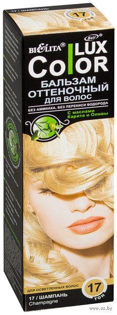"""Оттеночный бальзам для волос """"Color Lux"""" (тон: 17, шампань)"""