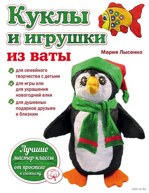 Куклы и игрушки из ваты. Мария Лысенко
