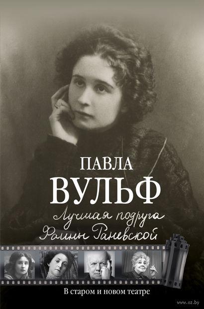 Лучшая подруга Фаины Раневской. В старом и новом театре — фото, картинка