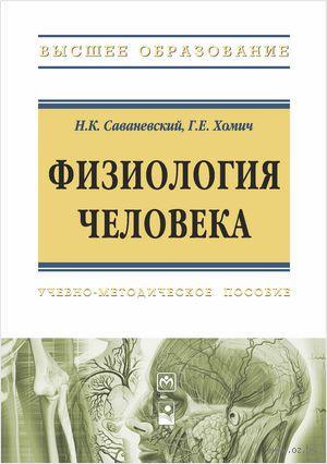 Физиология человека. Н. Саваневский, Г. Хомич