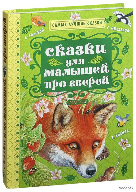 Сказки для малышей про зверей — фото, картинка