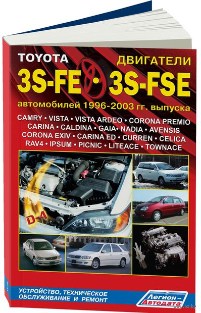 Toyota двигатели 3S-FE, 3S-FSE автомобилей 1996-2003 гг. Устройство, техническое обслуживание и ремонт — фото, картинка