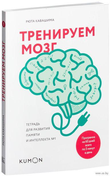 Тренируем мозг. Тетрадь для развития памяти и интеллекта №1. Рюта Кавашима
