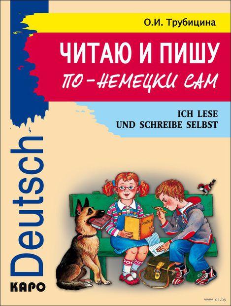 Читаю и пишу по-немецки сам (+ CD) — фото, картинка