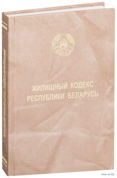 Жилищный кодекс Республики Беларусь — фото, картинка