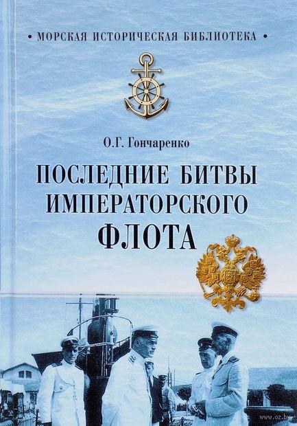 Последние битвы Императорского флота — фото, картинка
