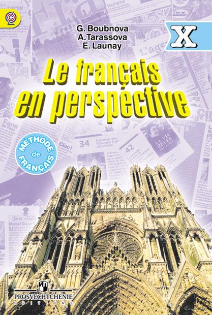 Французский язык. 10 класс. Учебник галина бубнова, элизабет лонэ.