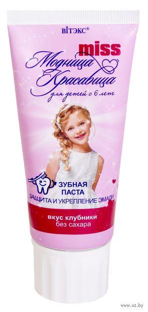 """Зубная паста детская """"Защита и укрепление эмали"""" (65 г) — фото, картинка"""