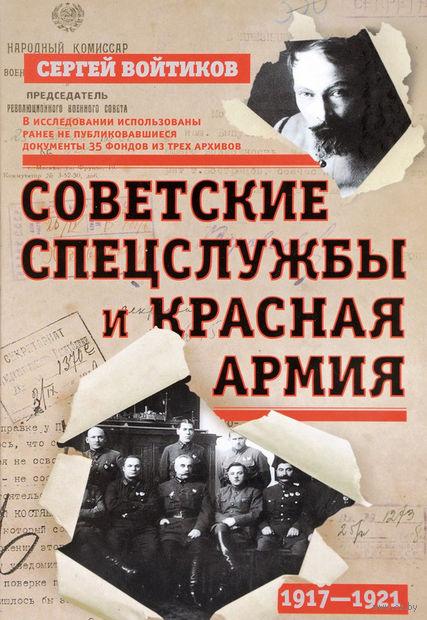 Советские спецслужбы и Красная Армия — фото, картинка