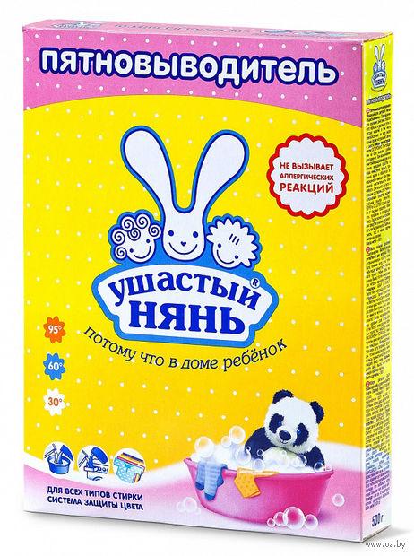 """Пятновыводитель для детского белья """"Ушастый нянь"""" (500 г) — фото, картинка"""