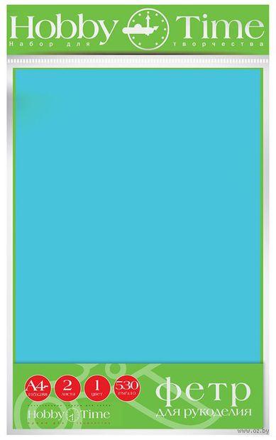 Фетр (19,5х28,8 см; голубой; 2 листа) — фото, картинка