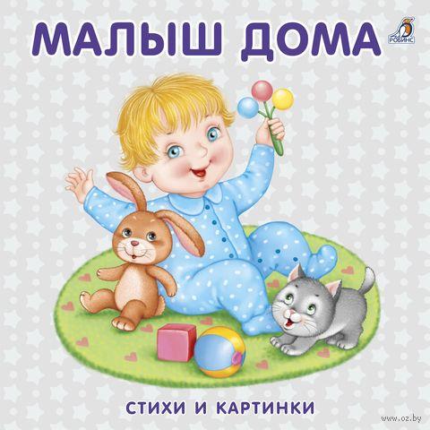 Книжки-картонки. Малыш дома — фото, картинка