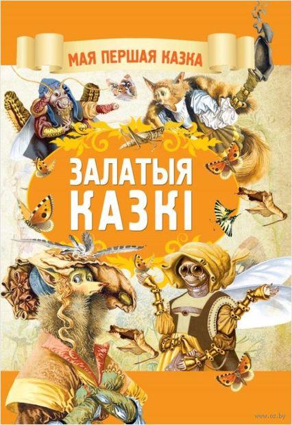 Залатыя казкi — фото, картинка