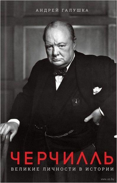 Черчилль. Великие личности в истории — фото, картинка