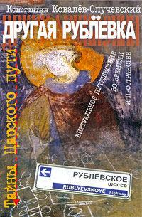 Другая Рублевка. Тайны Царского пути. Виртуальное путешествие во времени и пространстве. Константин Ковалев
