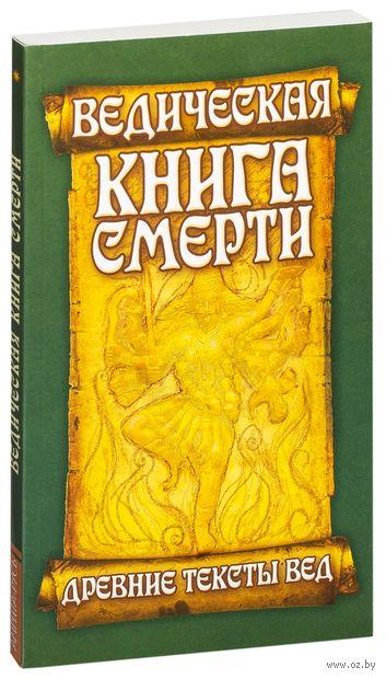 Древние тексты Вед. Ведическая книга смерти