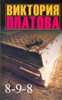 8-9-8 (м). Виктория Платова