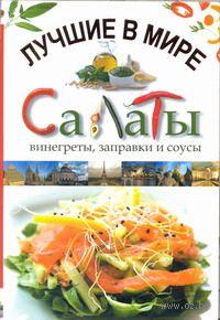 Лучшие в мире салаты, винегреты, заправки и соусы. С. Чебаева
