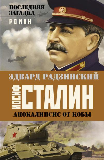 Апокалипсис от Кобы. Иосиф Сталин. Последняя загадка. Эдвард Радзинский