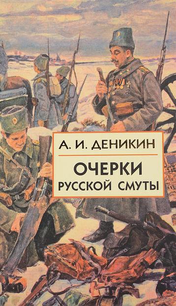 Очерки русской смуты. Том 1. Антон Деникин