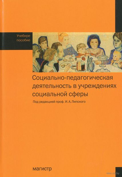 Социально-педагогическая деятельность в учреждениях социальной сфере. Игорь Липский