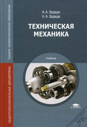 Техническая механика. Алексей Эрдеди, Наталья Эрдеди