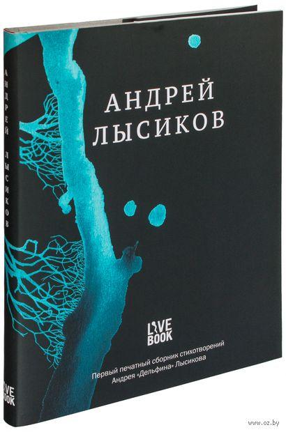 Андрей Лысиков. Стихи. Андрей Лысиков