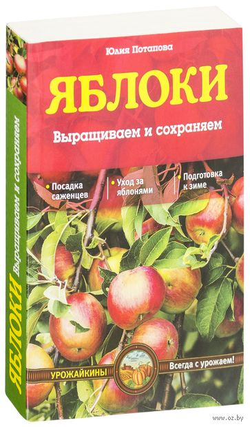 Яблоки. Выращиваем и сохраняем. Юлия Потапова
