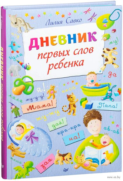 Дневник первых слов ребенка. Лилия Савко