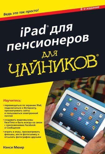 iPad для пенсионеров. Нэнси Мюир