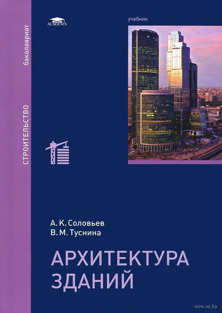 Архитектура зданий. Алексей Соловьев, Валентина Туснина