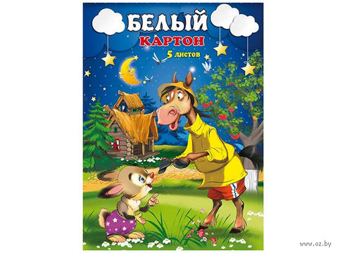 """Картон белый """"Лошадь и заяц"""" (5 листов)"""