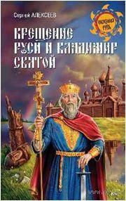 Крещение Руси и Владимир Святой. С. Алексеев