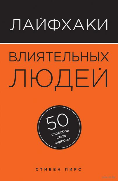 Лайфхаки влиятельных людей. 50 способов стать лидером