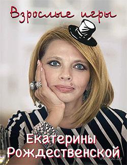 Взрослые игры Екатерины Рождественской. Екатерина Рождественская