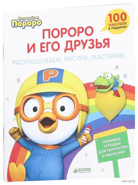Пингвиненок Пороро и его друзья. Раскрашиваем, рисуем, мастерим (+ наклейки). Мин Югенг