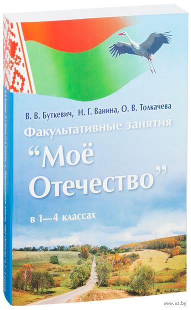 Мое Отечество. Факультативные занятия в 1-4 классах. В. Буткевич, Н. Ванина, О. Толкачева