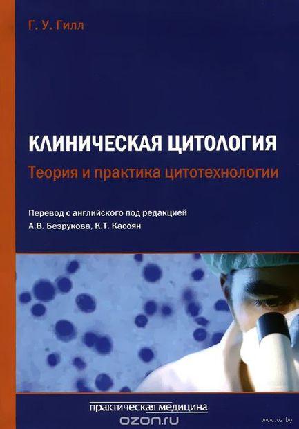 Клиническая цитология. Теория и практика цитотехнологии. Г. Гилл