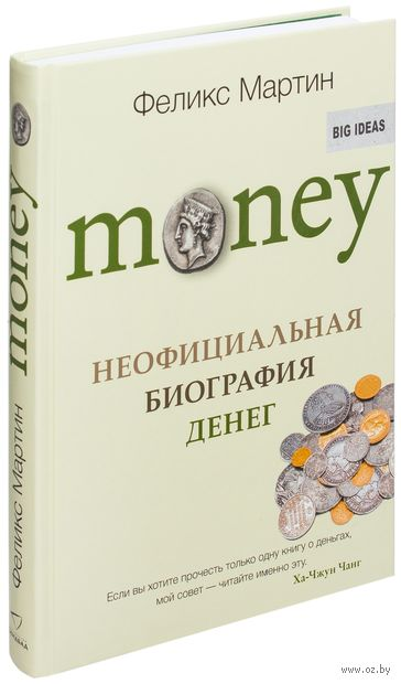 Money. Неофициальная биография денег — фото, картинка