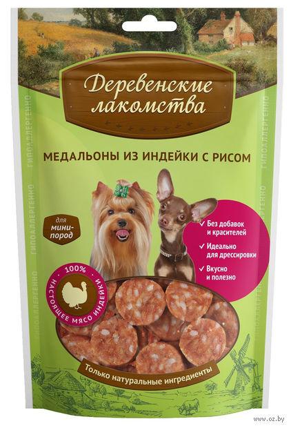 """Лакомство для собак """"Медальоны из индейки с рисом"""" (55 г) — фото, картинка"""