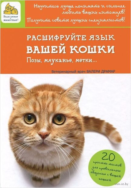 Расшифруйте язык вашей кошки. Позы, мяуканье, метки... — фото, картинка