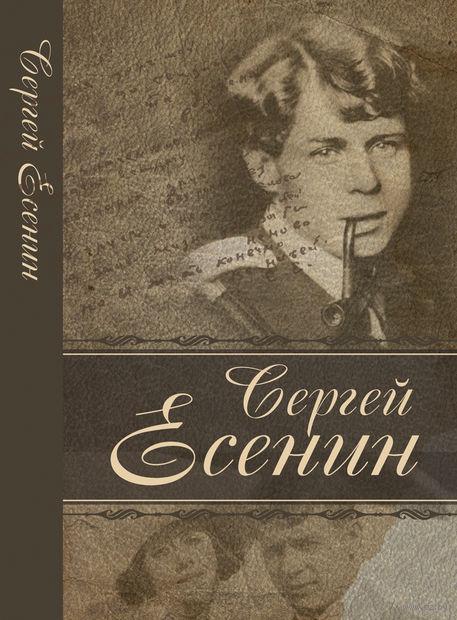 Сергей Есенин — фото, картинка