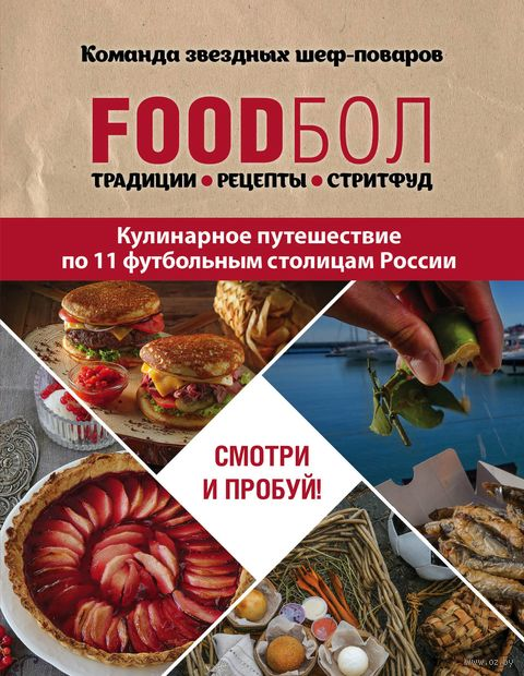 FOODбол. Традиции, рецепты, стритфуд — фото, картинка