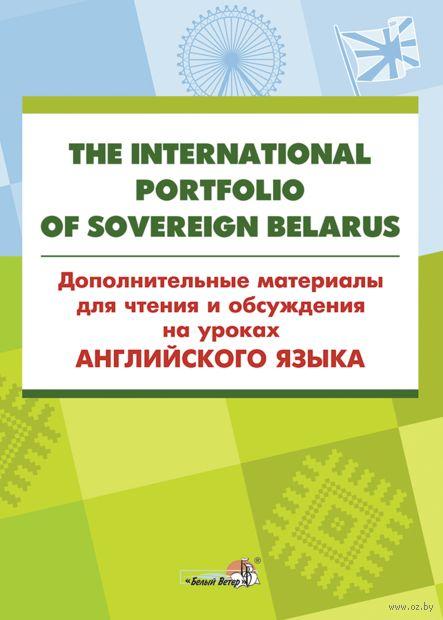 The International Portfolio Of Sovereign Belarus. Дополнительные материалы для чтения и обсуждения — фото, картинка