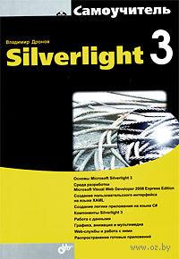 Silverlight 3. Владимир Дронов