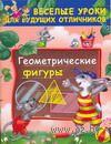 Геометрические фигуры. Валентина Дмитриева