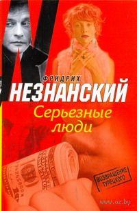 Серьезные люди (м). Фридрих Незнанский
