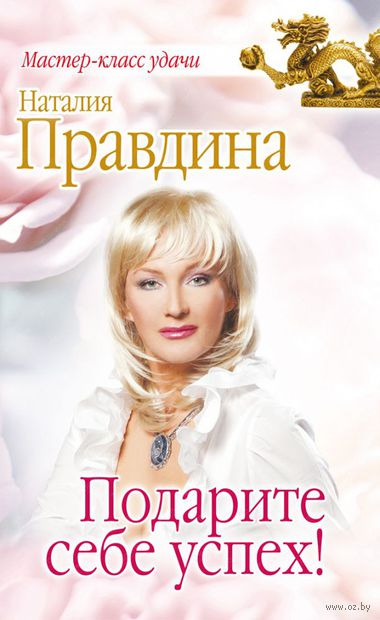Подарите себе успех!. Наталья Правдина